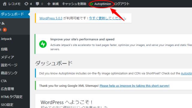 WordPressダッシュボード「Autoptimize」をクリック
