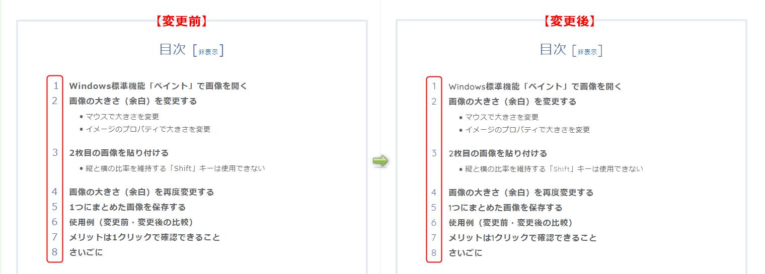 Autoptimize設定変更前と変更後の比較画像