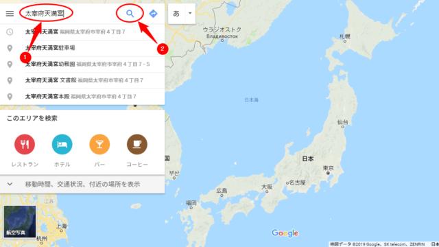 グーグルマップで場所を入力する画面