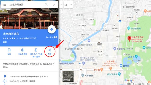 グーグルマップで「共有」をクリック