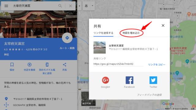 グーグルマップで「地図を埋め込む」をクリック