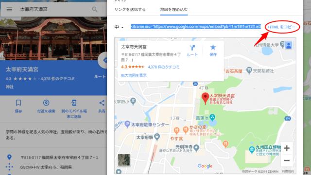 グーグルマップで入力した場所のHTMLをコピー