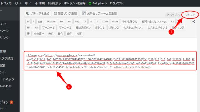 WordPressのテキストモードでHTMLを貼り付け