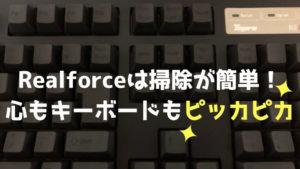 東プレの高級キーボード『REALFORCE』を分解・掃除して驚くほどキレイに!