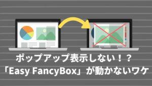 【JIN】画像がポップアップ表示しない!?Lightboxが動作しない原因とは