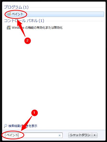 プログラムの検索でペイントを起動する方法