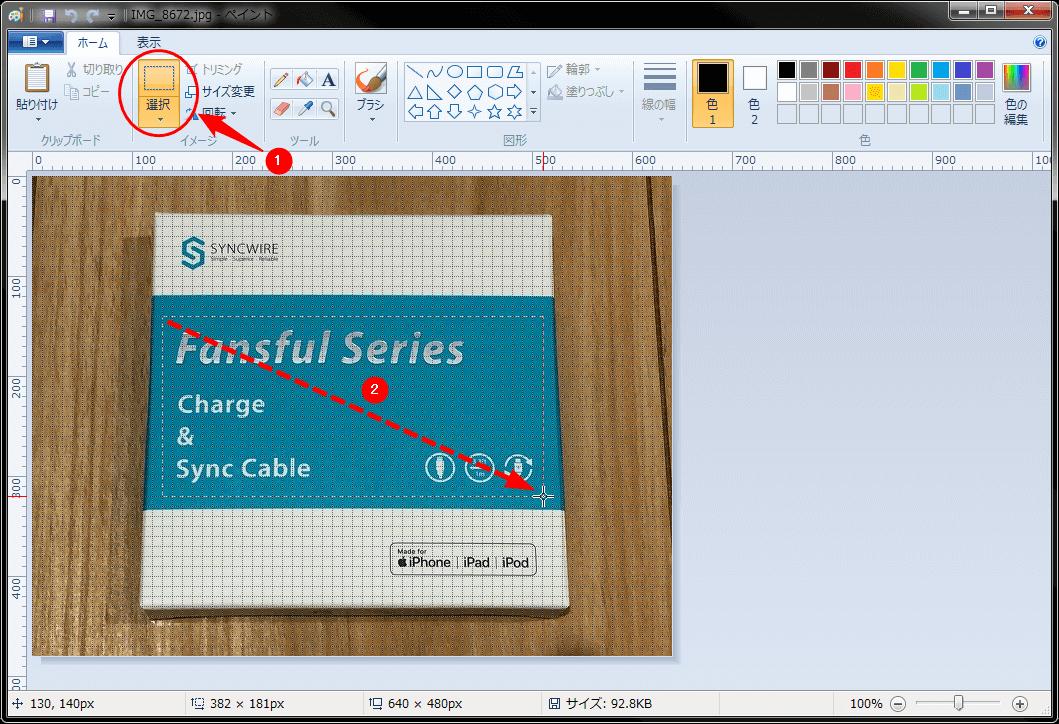 モザイク処理する(ぼかしを入れる)範囲を選択する画面