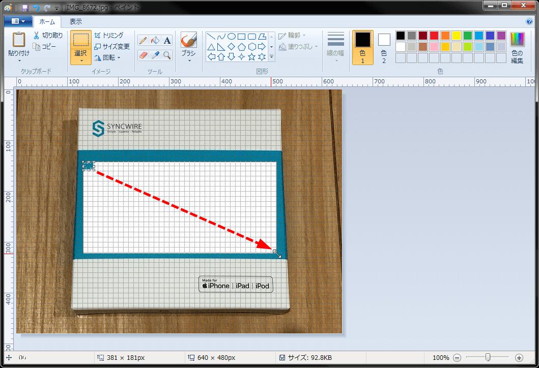 モザイク処理する(ぼかしを入れる)範囲を大きくする画面