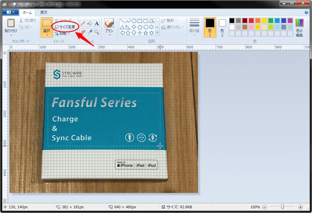 モザイク処理する(ぼかしを入れる)範囲をサイズ変更する画面