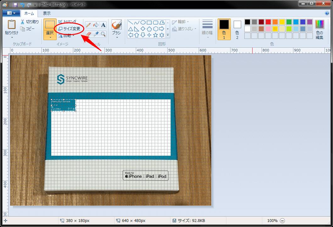 モザイク処理する(ぼかしを入れる)範囲を小さくした画面
