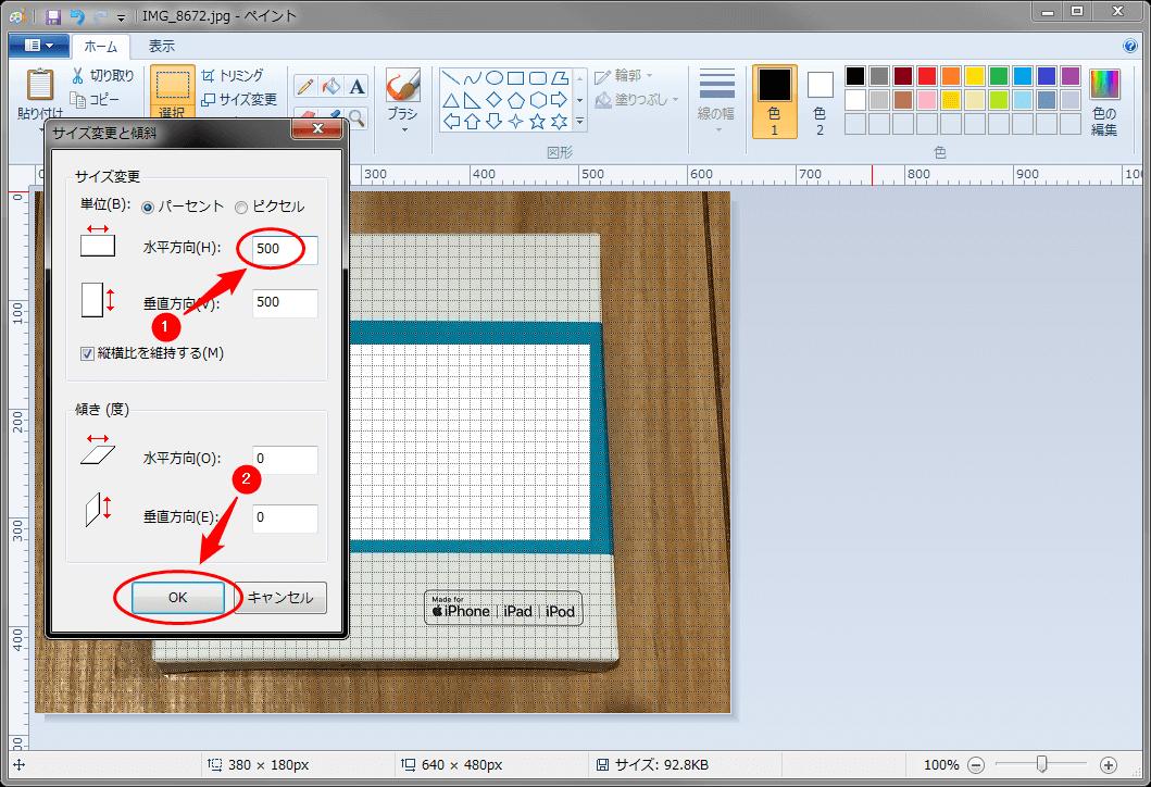 モザイク処理する(ぼかしを入れる)範囲の倍率(拡大)を変更する画面